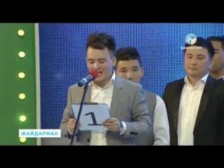 Жайдарман 2013 Жанбату Жоғары лига 1/4 финал 1-топ(1-күн)