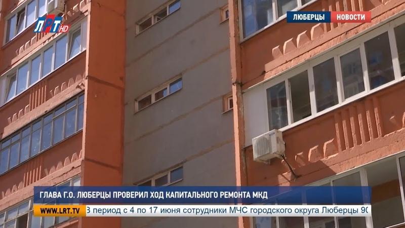 Глава г.о. Люберцы проверил ход капитального ремонта МКД