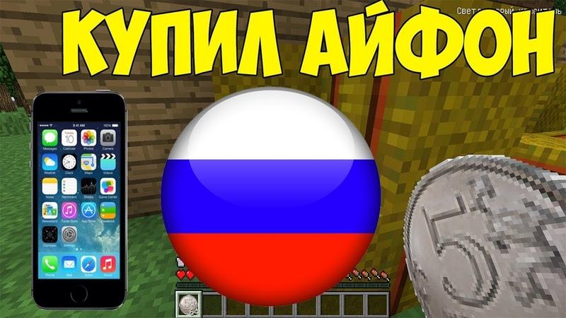 ВЫЖИВАНИЕ БОМЖА В РОССИИ 14 РАБОТАЛ ГРУЗЧИКОМ!КУПИЛ АЙФОН?!КУПИЛ НОУТБУК!АИД БОМЖ?!