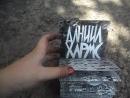 Книжка гармошка с элементами pop up по произведению Даниила Хармса Пушкин и Гоголь 1 сторона