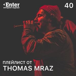 Плейлист от Thomas Mraz