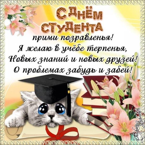 Прикольные поздравления студенту с днем рождения