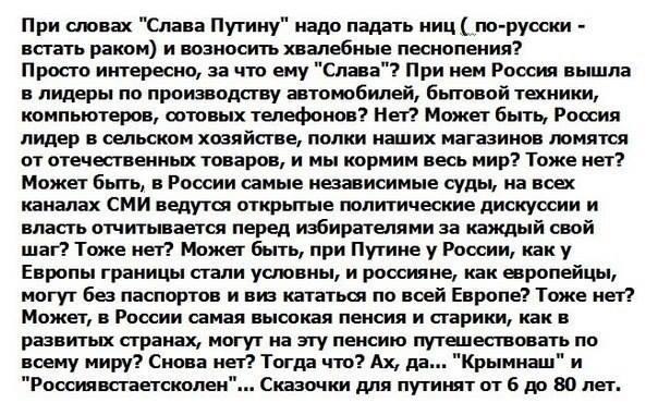 Путинские следователи придумали еще одно уголовное дело по Украине - Цензор.НЕТ 7956