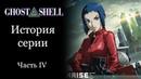 Обзор серии Ghost in the Shell (Призрак в Доспехах). Часть IV - Arise