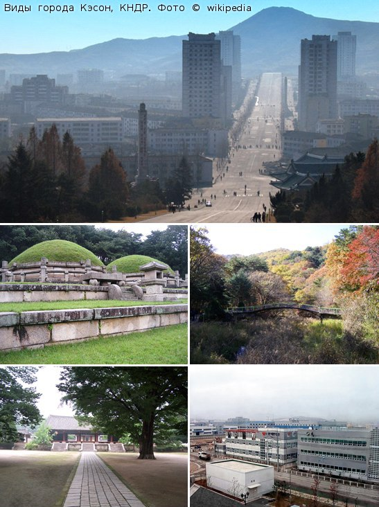 для сравнения с предыдущим фото (Чего стесняется прекрасная Северная Корея)