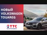 Тест Драйв Volkswagen Touareg (новый Фольксваген Туарег) 2018 | 2019