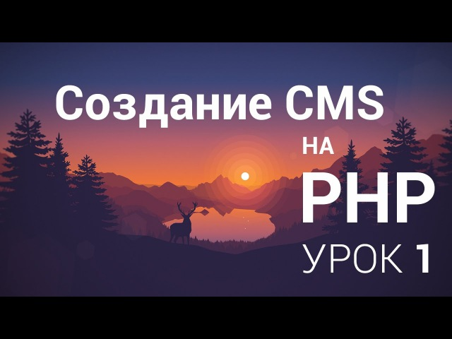 Создание CMS на php 1 урок структура