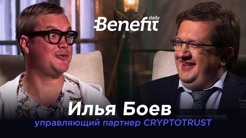 Интервью: Илья Боев о мире без биткоина, кошельке Макафи и будущем блокчейна. Benefit Daily 18