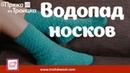 Anna Paul Водопад носков. Носочная пряжа от Троицкой камвольной фабрики