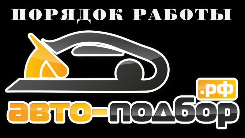 [ИЛЬДАР АВТО-ПОДБОР] Порядок работы АВТО-ПОДБОР.РФ.ILDAR AVTO-PODBOR