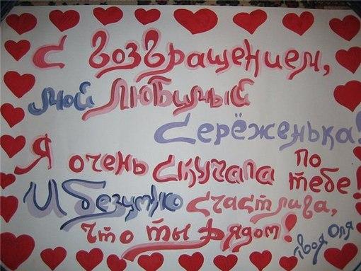 Плакат для дембеля своими руками фото