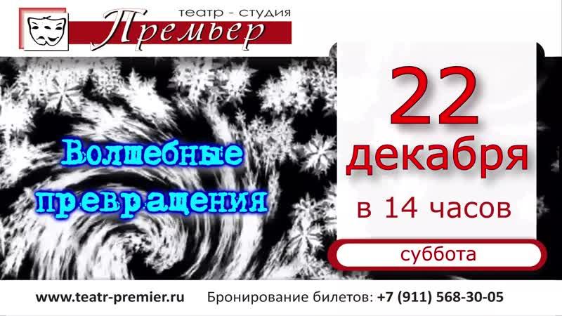 Репертуар ДЕКАБРЬ театр студия Премьер