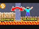 Аид [VyacheslavOO] ЧТО ВЫБРАТЬ 999,999,999 ДЕНЕГ ИЛИ ЖИЗНЬ ЧЕЛОВЕКА! МАЙНКРАФТ КРИПТОГОРОД