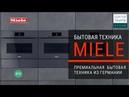 MIELE. Премиальная техника для кухни Miele Мебель и кухни от Сергея Пашкова 4