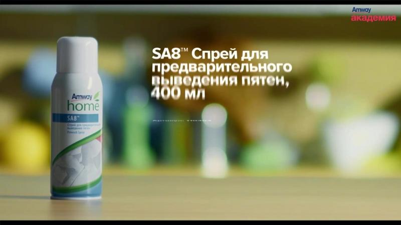 SA8 spray