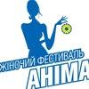 "Женский фестиваль ""АНИМА""."