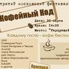 «Кофейный Код-2013» (Третий Московский фестиваль