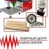 Лазерная гравировка и резка в Санкт-Петербурге