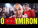 OXXXYMIRON - ТЫСЯЧЕЛИКИЙ ГЕРОЙ VERSUS MIX