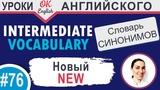 #76 New - Новый Английские слова синонимы Английский язык средний уровень