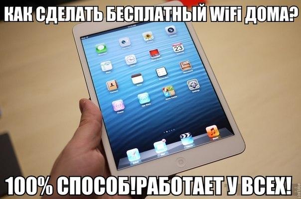 Уникальная методика! Как сделать бесплатный Wi-Fi у себя дома  .