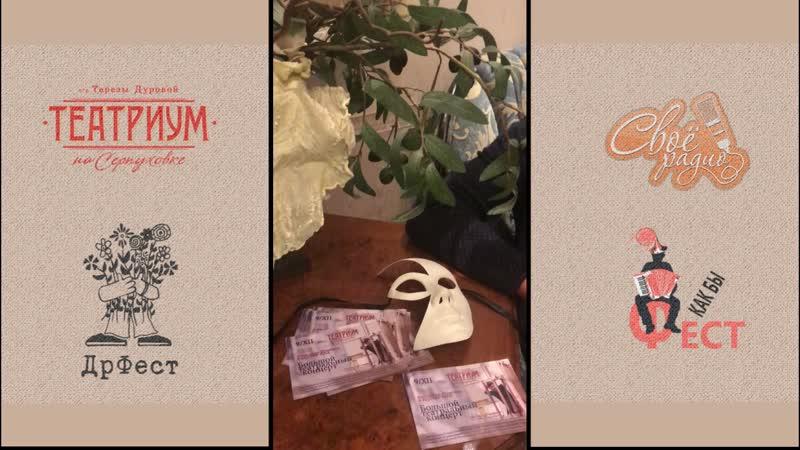 Александр Щербина — видеоприглашение в Театриум, 9 декабря