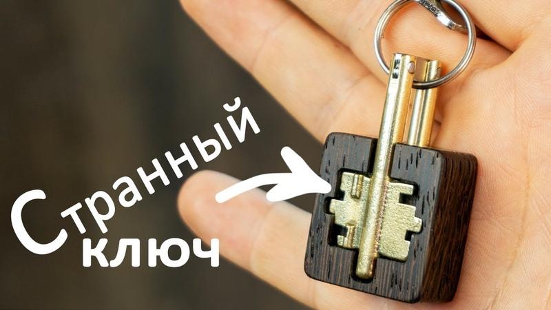Делаем СТРАННЫЙ ключ из обычного!