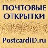 Магазин почтовых открыток PostcardID.ru