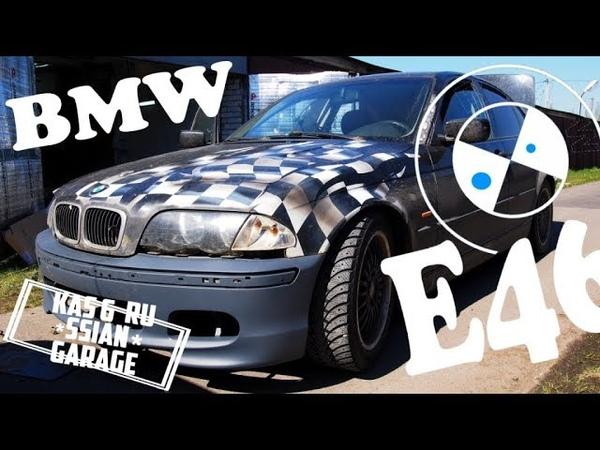 ПОДБИТАЯ... BMW E46. ЧАСТЬ 1.