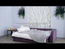 Презентация дивана-кровати СИЭТЛ