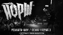 ЙОРШ. Реалити-шоу. Выпуск 3. Концерт с Rise Against и интервью с Тимом Макилротом.