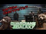 Зачем смотреть Guardians of the Galaxy\Стражи галактики?