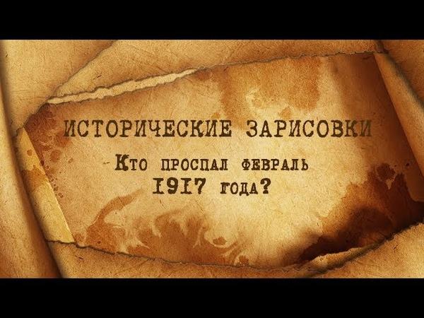 Е.Ю.Спицын и П.Ю.Савельев Кто проспал февраль 1917 года?