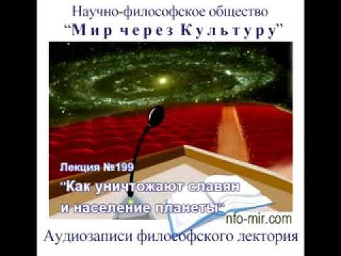 ЗНАНИЕ которым Нет Цены Как уничтожают славян и население планеты 199