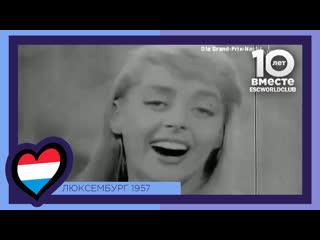 Люксембург danièle dupré – amours mortes (tant de peine) (евровидение 1957)