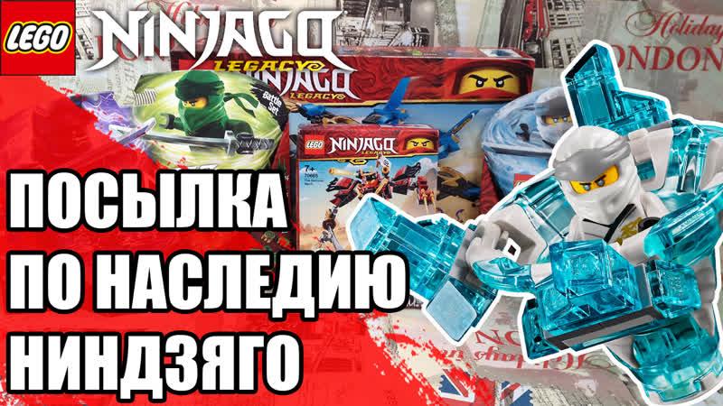 Посылка по Наследию Ниндзяго - LEGO Ninjago: Legacy. Зейн - Мастер Кружитцу (70661), Штормовой Истребитель Джея (70668) и другие