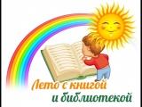 Лето с книгой и библиотекой Автор Болонина Соня
