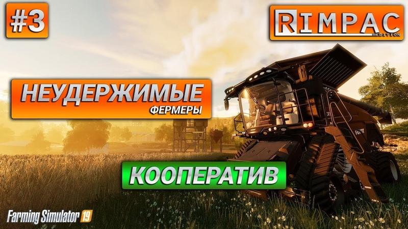 Farming Simulator 2019 _ 3 _ Кооператив! [Неудержимые фермеры]