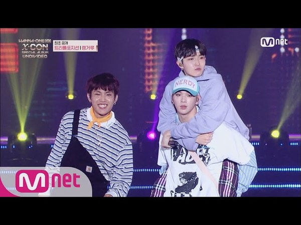 Wanna One Go 최초 공개 트리플포지션 ′캥거루′ @X CON 180604 EP 21