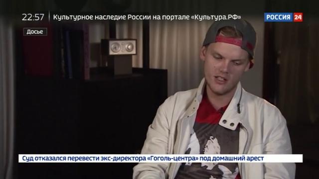 Новости на Россия 24 • Смерть диджея Авичи: версии родственников и поклонников