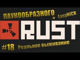 RUST | Интерактивная карта в игре RUST (РАСТ) | ПАУКООБРАЗНЫЙ и EasyNICK | #18