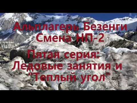 Альплагерь Безенги Смена НП 2 Часть пятая