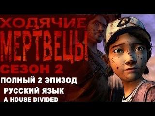 ХОДЯЧИЕ МЕРТВЕЦЫ A House Divided прохождение 2.2 сезона игры на русском / The walking dead gameplay
