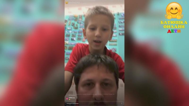 Батюшка онлайн дети О Георгий Христич 5