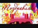 Лучшее поздравление С Днем Рождения Музыкальное пожелание в стихах Зуби Зайка mp4