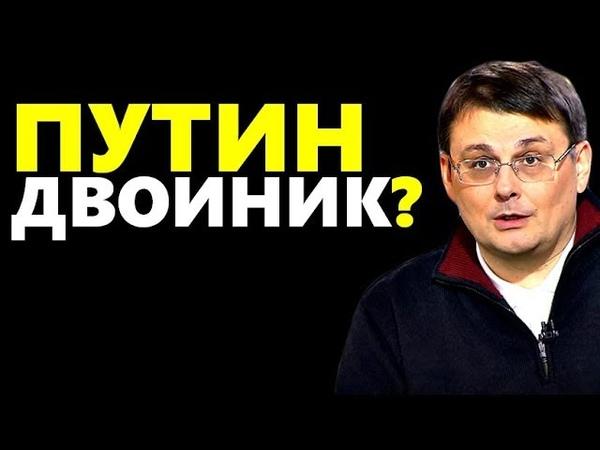Евгений Федоров: Путин двойник?