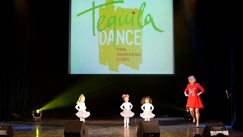 Tequila Dance Studio. Направление: baby dance 3-4 года