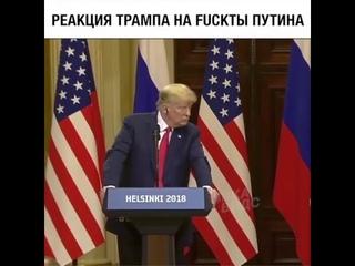 Прикол.Путин и Трамп - факты