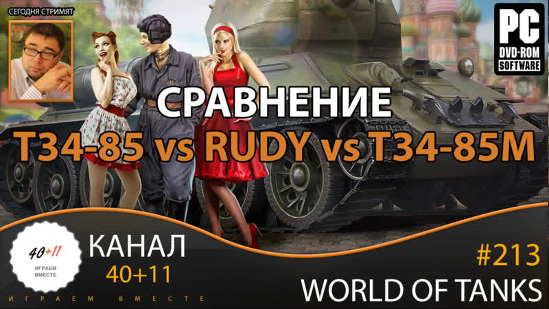 Стрим - World Of Tanks 213: T34-85 vs Rudy vs T34-85M