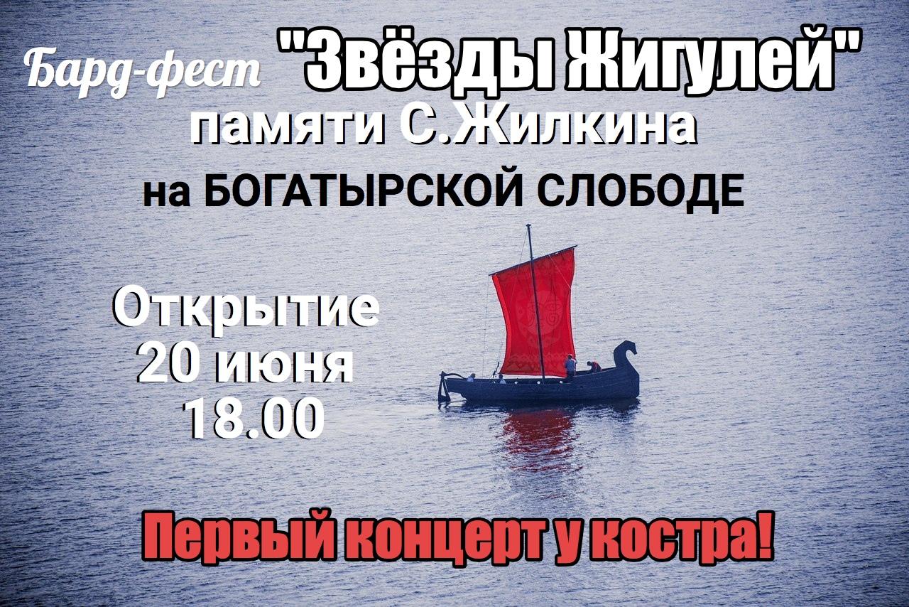 Афиша Тольятти Звёзды Жигулей